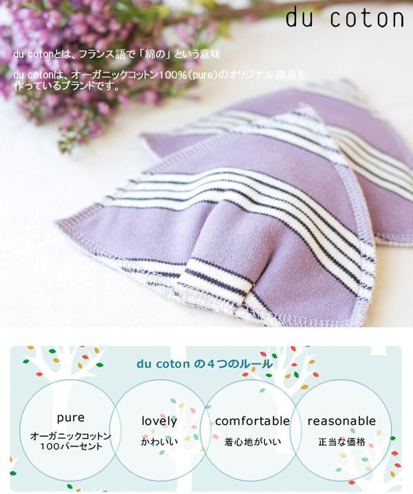 オーガニックコットンマタニティ下着ブランド・du coton