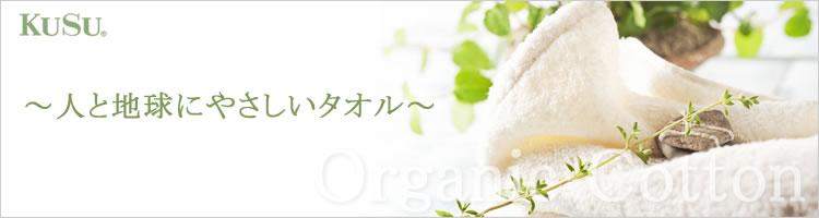 くすばしタオルのオーガニックコットンブランド・KuSu