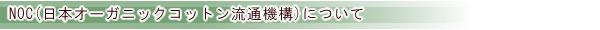 日本オーガニックコットン流通機構NOCとは