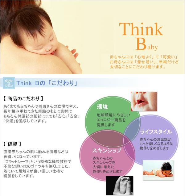 オーガニックコットンブランドのThink-B