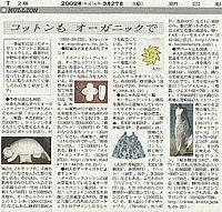 朝日新聞掲載記事・オーガニックコットンのハーモネイチャー