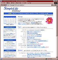 シンプルライフオンライン