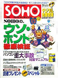 SOHOコンピューティング