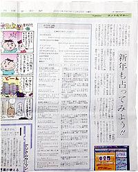 オーガニックコットンのハーモネイチャー紹介・読売新聞