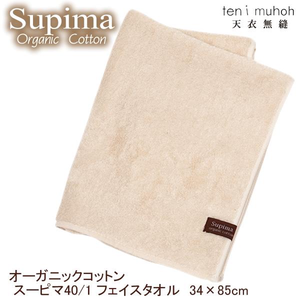 オーガニックコットン スーピマ40/1 フェイスタオル