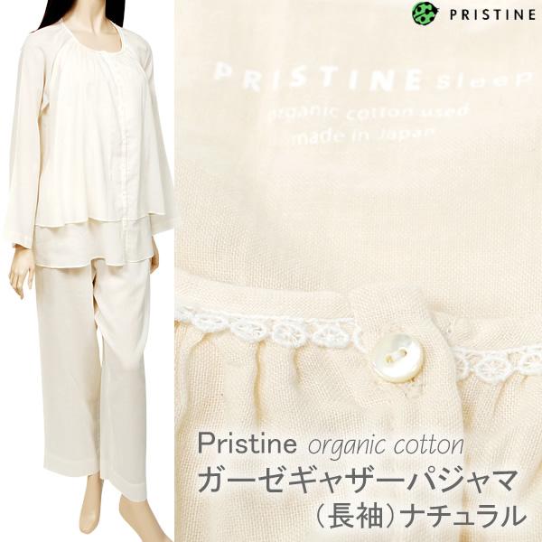 オーガニックコットン ガーゼギャザーパジャマ(長袖)
