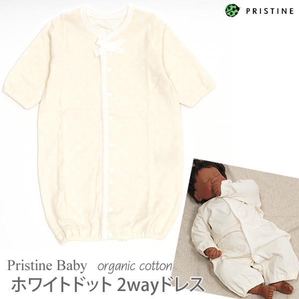 77ec29f5f2e93 プリスティン(ベビー服)|ブランド|オーガニックコットンの ...