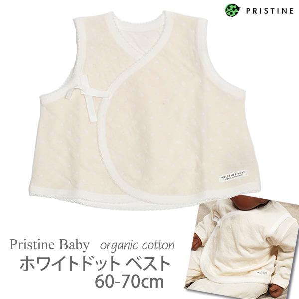 b60bfdaec143a プリスティン(ベビー服) ブランド オーガニックコットンの ...