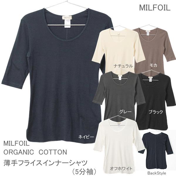 薄手フライスインナーシャツ(5分袖)