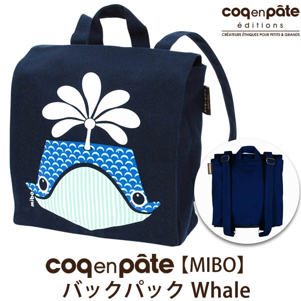 オーガニックコットン 【MIBO】バックパック Whale