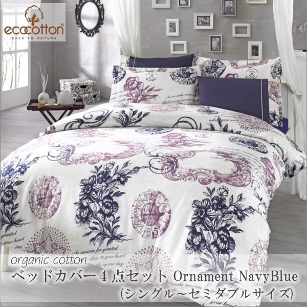 オーガニックコットン ベッドカバー4点セット Ornament Navy Blue