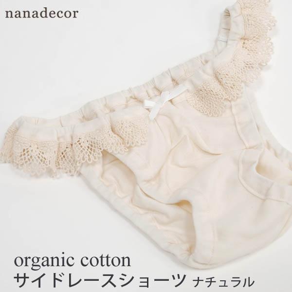 nanadecor オーガニックコットン サイドレースショーツ