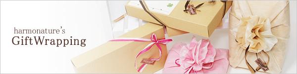 オーガニックコットンを贈り物やプレゼントにギフトラッピング